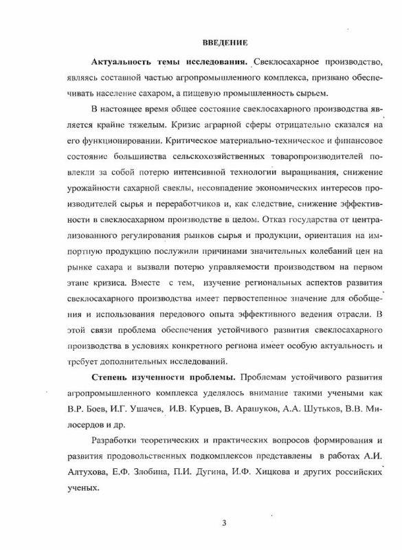 Содержание Обоснование устойчивого развития свеклосахарного производства : на материалах Тамбовской области