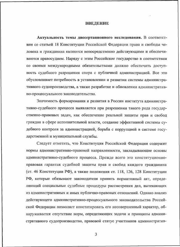 Содержание Административно-судебный процесс в системе юрисдикционного процесса