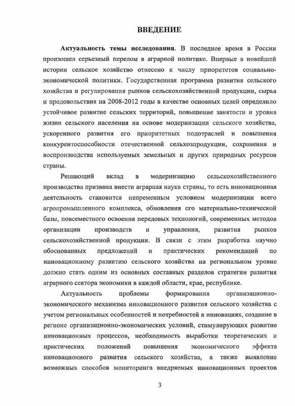 Содержание Организационно-экономический механизм инновационного развития сельского хозяйства региона : на материалах Пензенской области