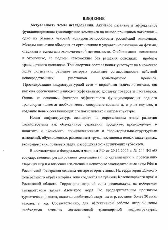 Содержание Формирование и развитие воднотранспортной логистической инфраструктуры игорной зоны : на примере игорной зоны Краснодарского края и Ростовской области