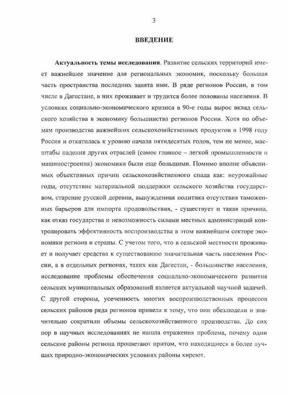 Содержание Особенности управления социально-экономическим развитием сельских территорий : по материалам Республики Дагестан