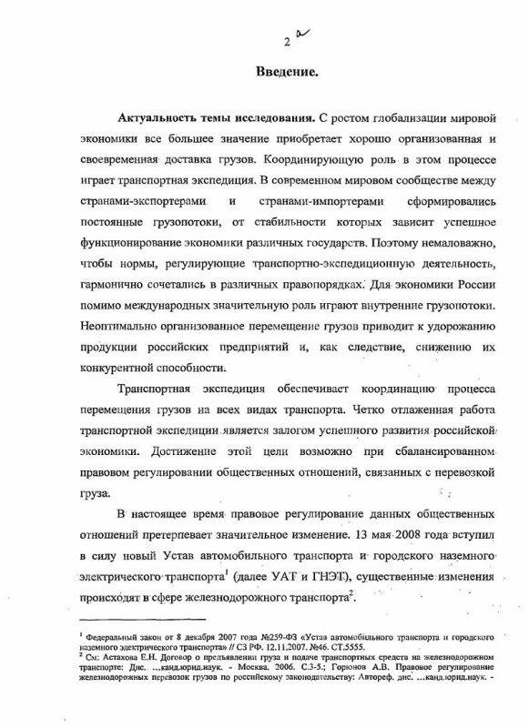 Содержание Договор транспортной экспедиции, проблемы правового регулирования