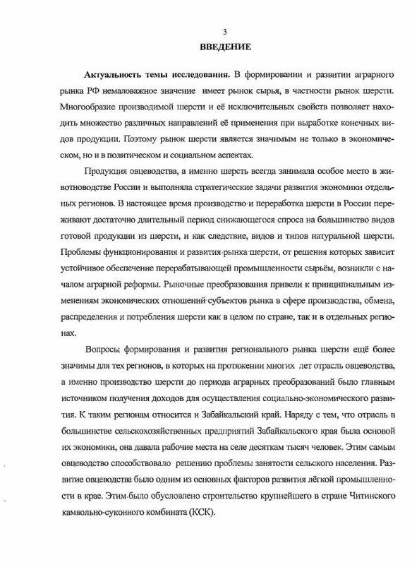 Содержание Формирование и развитие рынка шерсти в Забайкальском крае