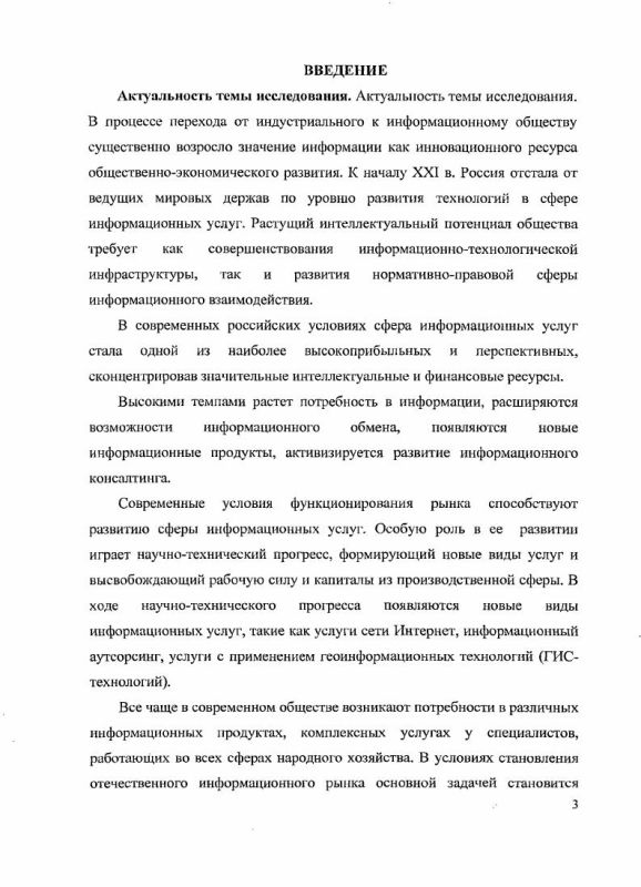 Содержание Информационные услуги как фактор совершенствования и управления экономическим развитием региона : на примере Владимирской области