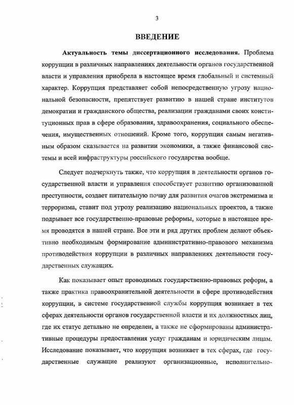 Содержание Административно-правовое регулирование противодействия коррупции в системах государственной службы зарубежных государств и возможности использования зарубежного опыта в Российской Федерации