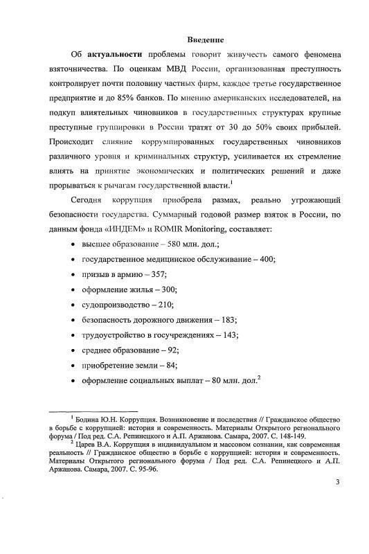 Содержание Коррупция в СССР в 1920-е годы и борьба с ней