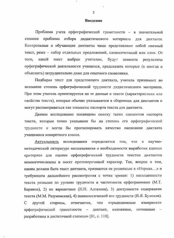 Содержание Методический паспорт текста как инструмент прогнозирования орфографической трудности диктанта в основной школе