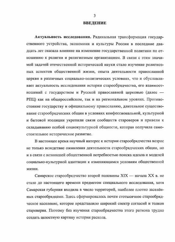 Содержание Старообрядчество Самарской губернии во второй половине XIX - начале XX века