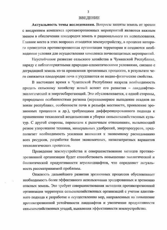 Содержание Землеустройство сельскохозяйственных организаций в условиях проявления эрозии почв : на примере Чувашской Республики