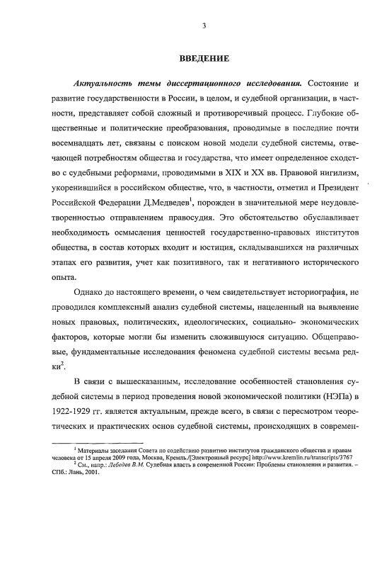 Содержание Судебная система РСФСР в условиях НЭПа