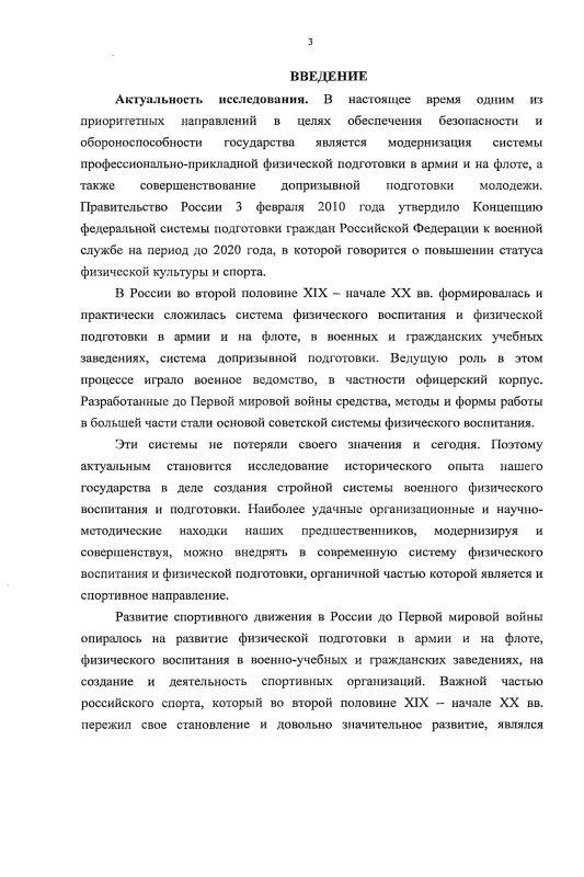 Содержание Участие офицерского корпуса в развитии физического воспитания и спортивного движения в России во второй половине XIX - начале XX вв.