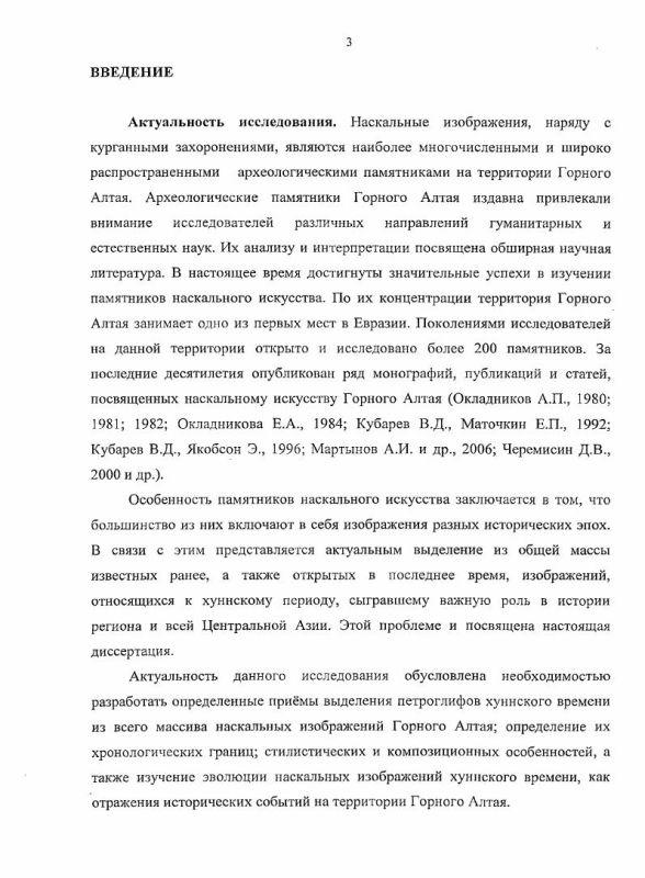 Содержание Наскальное искусство Горного Алтая хуннского времени : II в. до н.э. - V в. н.э.