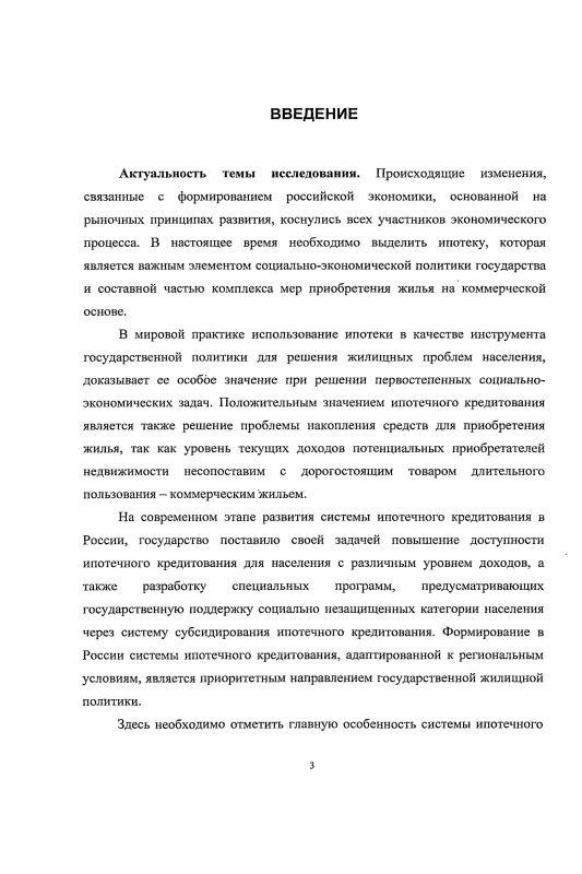 Содержание Совершенствование механизма ипотечного кредитования в Российской Федерации : на примере Московского региона