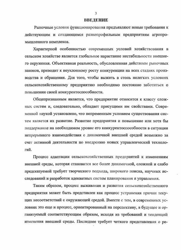 Содержание Эффективность реализации экономического потенциала сельскохозяйственных предприятий : на материалах Ставропольского края
