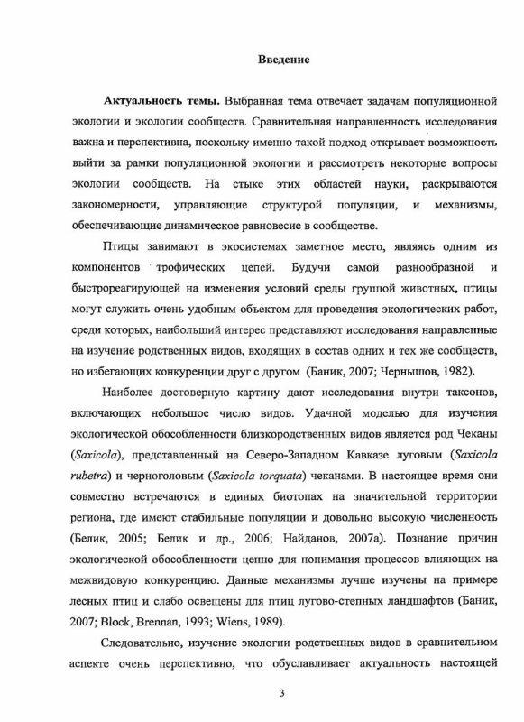 Содержание Экология лугового и черноголового чеканов на Северо-Западном Кавказе