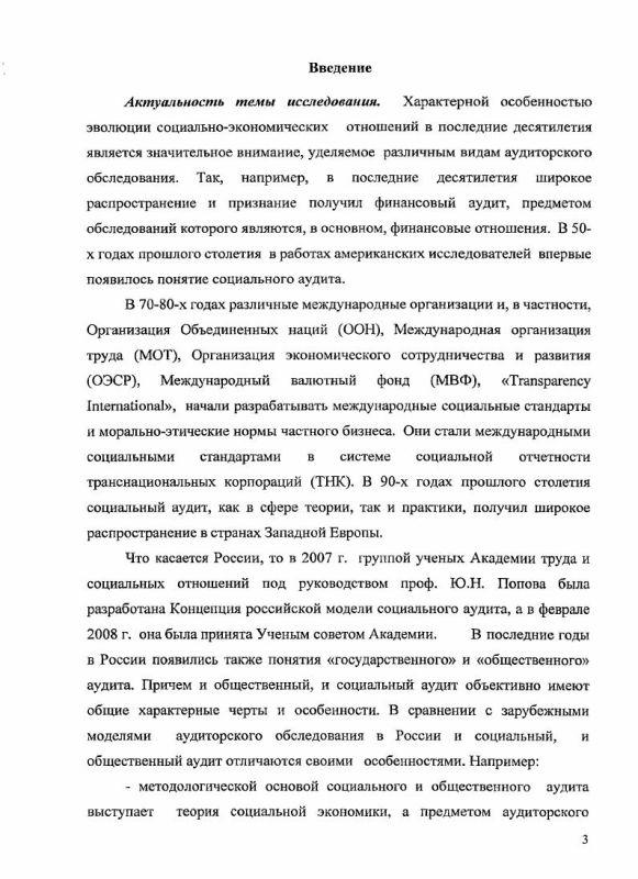 Содержание Особенности регионального общественного аудита : на примере Республики Башкортостан