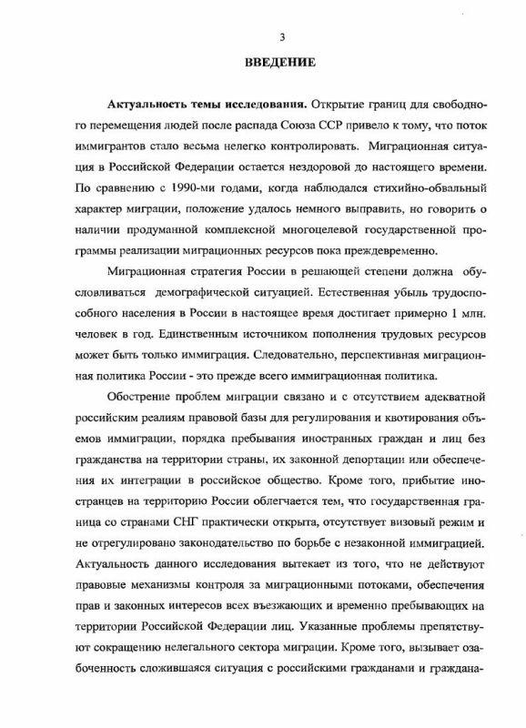 Содержание Нормативно-правовое обеспечение миграционной политики современного Российского государства