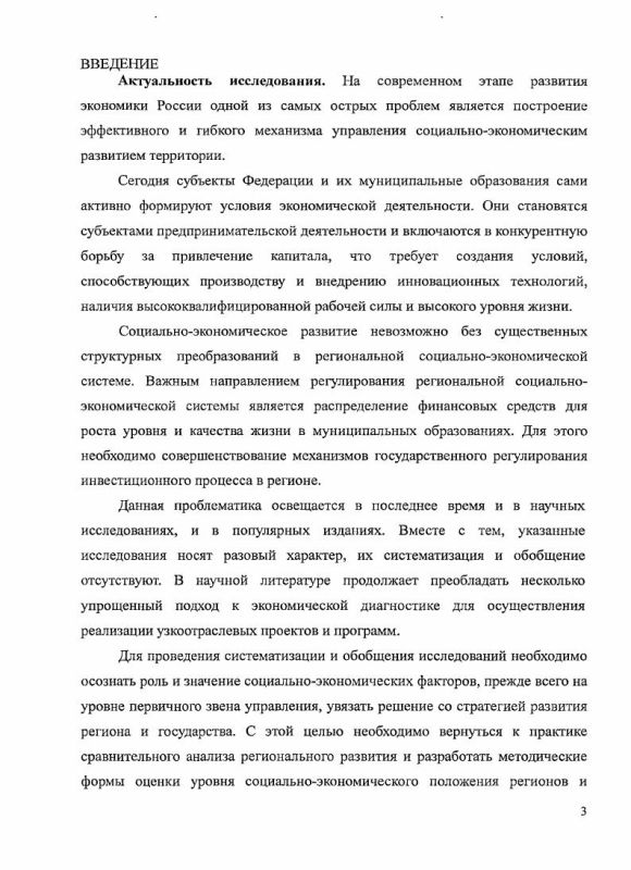 Содержание Разработка методов региональной экономической диагностики территориальных социально-экономических систем : на примере Калининградской области