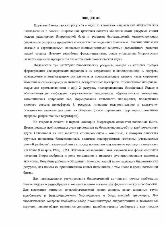 Содержание Сообщества мезопедобионтов юга Дальнего Востока России