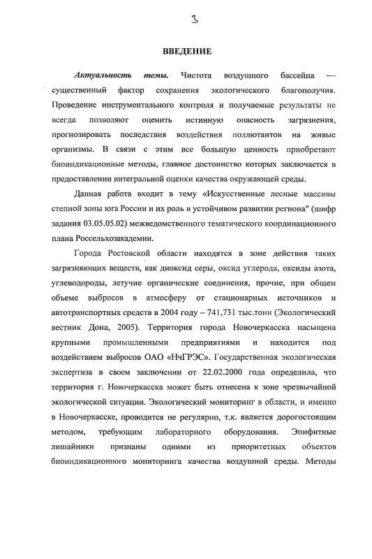 Содержание Лихеноиндикация атмосферного загрязнения городов Новочеркасска и Ростова-на-Дону