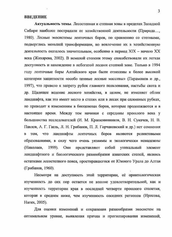 Содержание Орнитокомплексы лесных экосистем ложбин древнего стока Приобского плато
