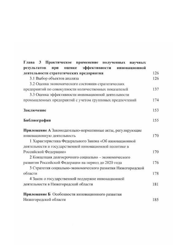 Содержание Методологические аспекты и инструментарий принятия эффективных решений при оценке инновационной деятельности экономических систем : на примере промышленных стратегических предприятий Нижегородской области