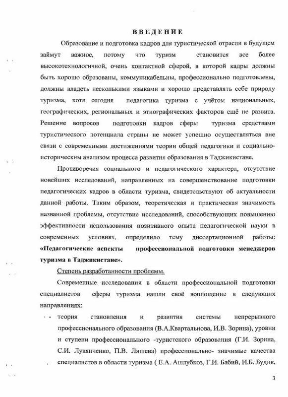 Содержание Педагогические аспекты профессиональной подготовки менеджеров туризма в Таджикистане