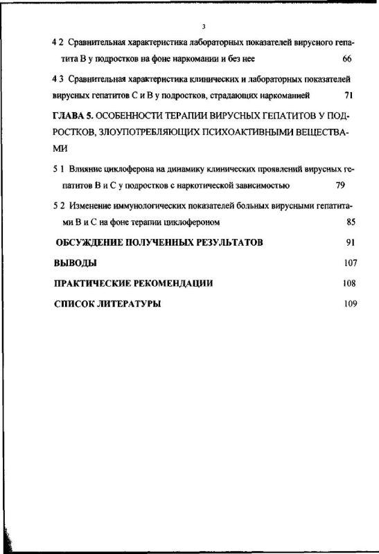 Содержание Вирусные гепатиты В и С у подростков, злоупотребляющих психоактивными веществами (клинико-терапевтический аспект)
