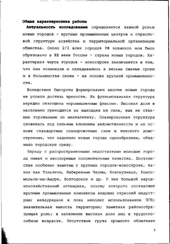 Содержание Географические особенности формирования города Тольятти