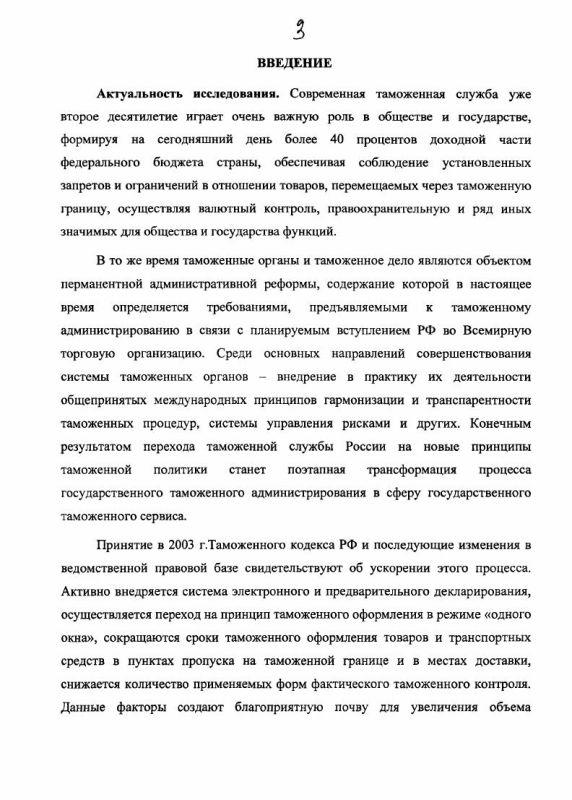 Содержание Развитие механизма нормативно правового регулирования в целях совершенствования оперативно-розыскной деятельности подразделений собственной безопасности таможенных органов России
