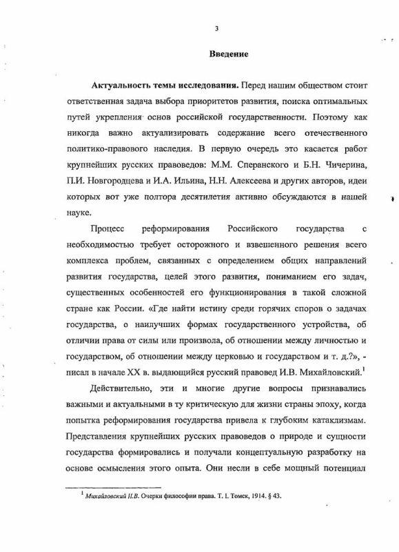 Содержание Понятие и сущность государства в трудах отечественных правоведов конца XIX - XX в.