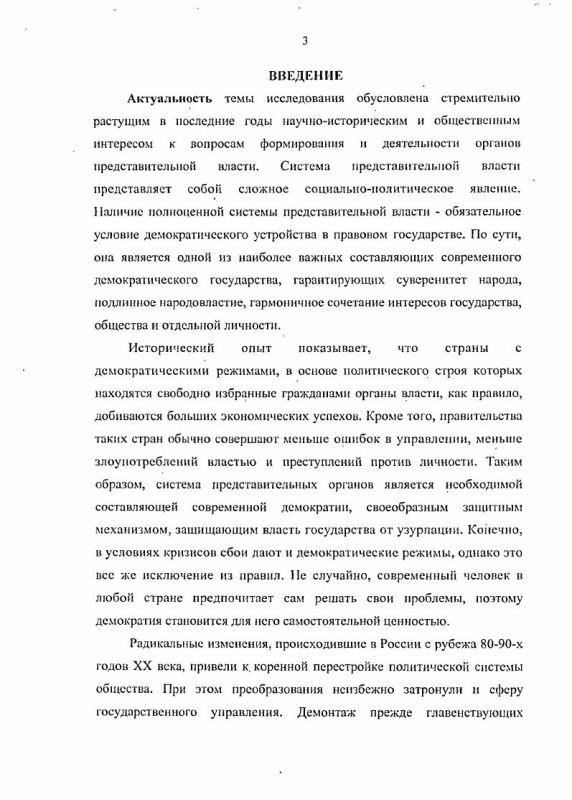 Содержание Исторический опыт реформирования российской системы представительной власти (1993 - 1999 гг.)