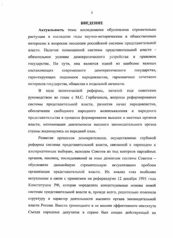 Содержание Государственная Дума в общественно-политической жизни Российской Федерации (1994 - 1999 гг.)
