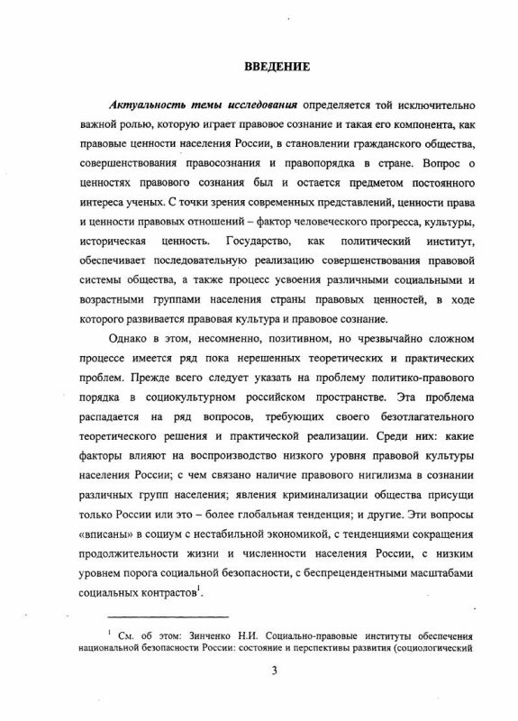 Содержание Трансформация правовых ценностей в современном российском обществе