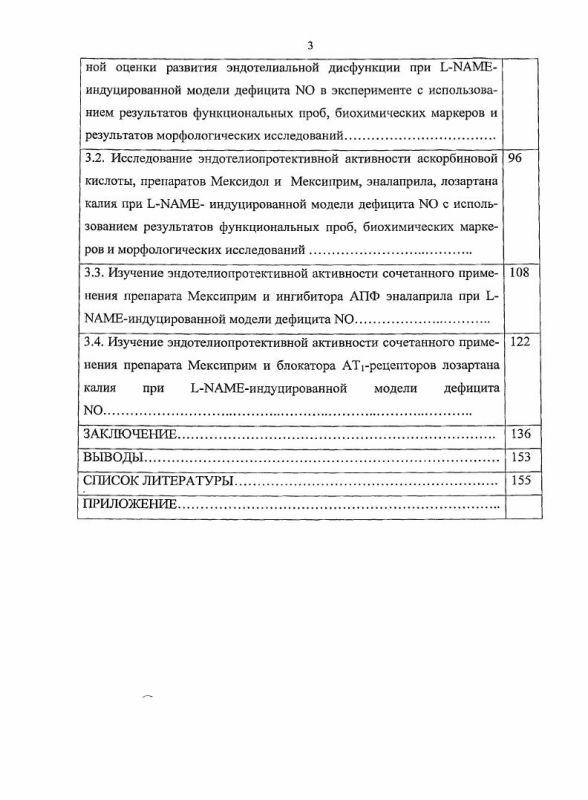 Содержание Эндотелио- и кардиопротективные эффекты препарата Мексиприм в комбинации с эналаприлом и лозартаном