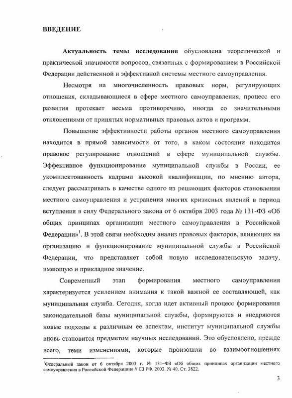 Содержание Проблемы правового регулирования отношений в сфере организации муниципальной службы в Российской Федерации