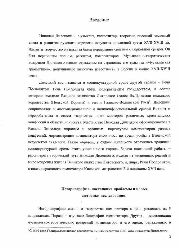 Содержание Николай Дилецкий : творческий путь композитора XVII века