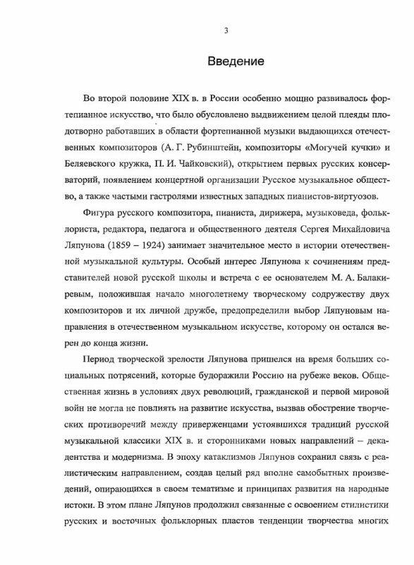 Содержание Фортепианная музыка С.М. Ляпунова. Черты стиля