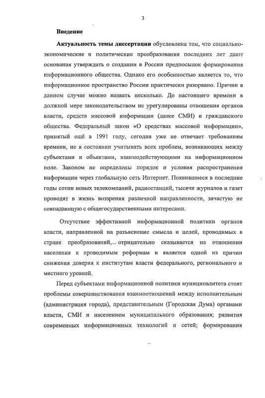 Содержание Развитие информационно-коммуникативных связей органов местного самоуправления