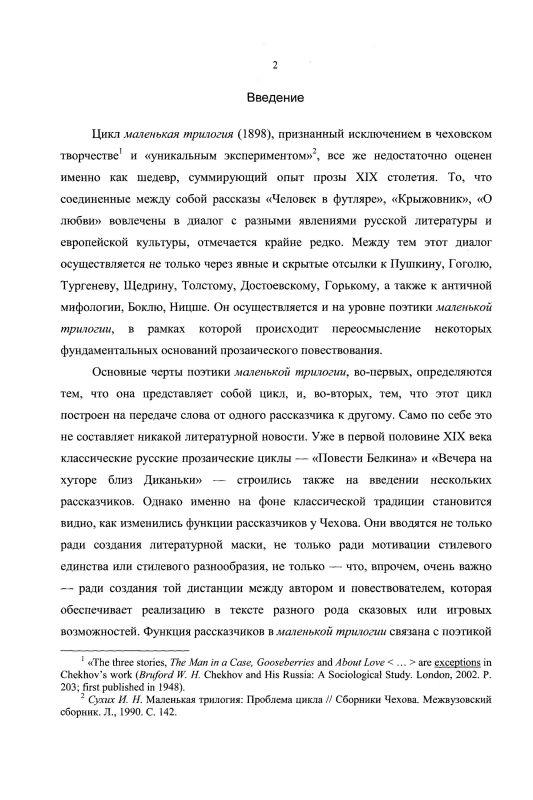 Содержание Маленькая трилогия А.П. Чехова : литературная традиция XIX века и проблема рассказчика