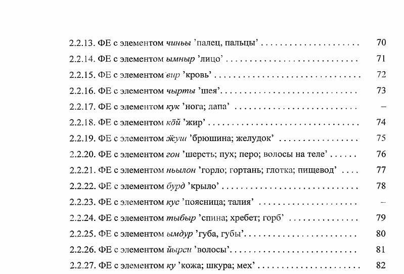 Содержание Удмуртская соматическая фразеология : в сопоставлении с венгерской