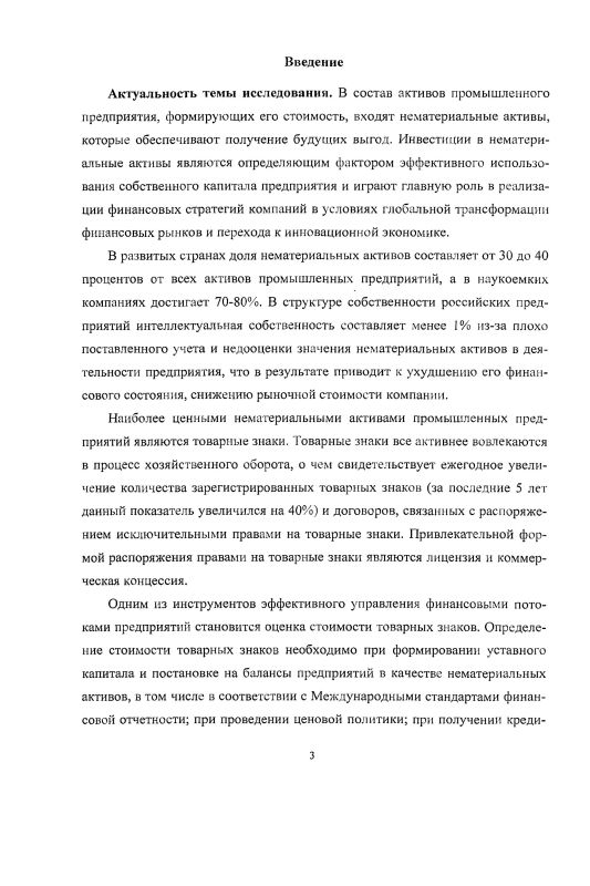 Содержание Развитие методов оценки стоимости товарных знаков российских промышленных предприятий