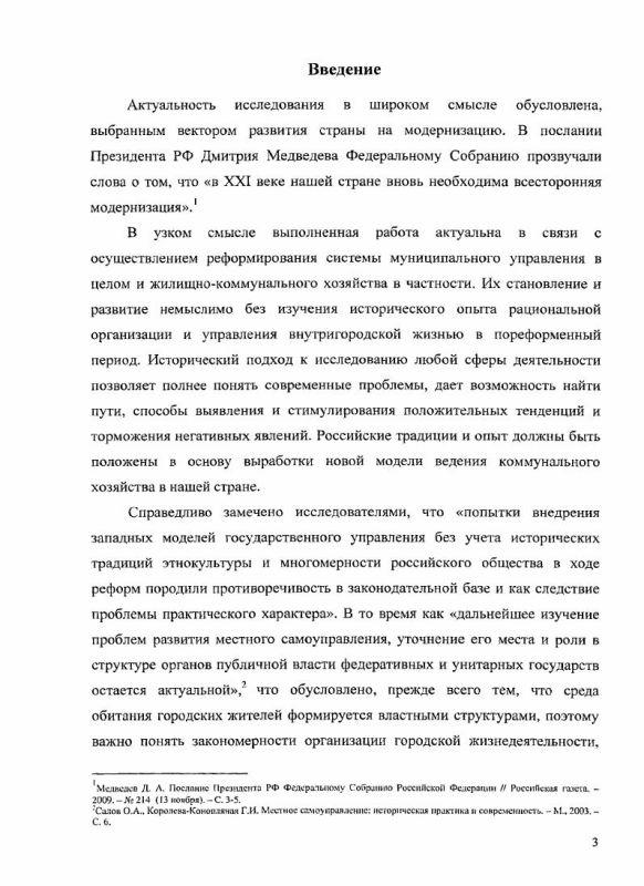 Содержание Деятельность институтов местного управления по благоустройству городов Западной Сибири во второй половине XIX - начале XX вв.