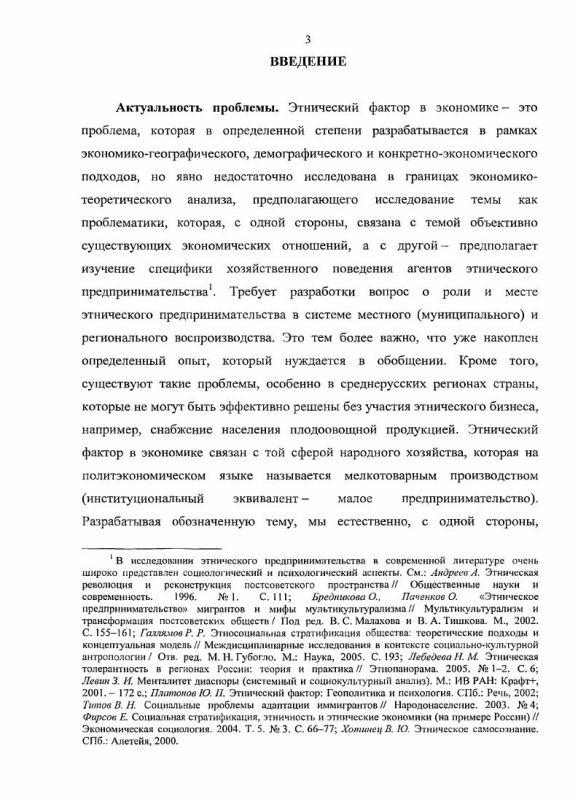 Содержание Этнический фактор в экономике региона : по материалам Ивановской области