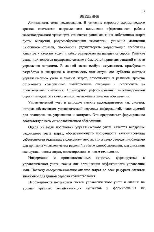 """Содержание Управленческий учет и анализ затрат структурных единиц ОАО """"Российские железные дороги"""""""