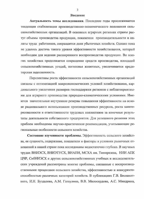 Содержание Факторы и резервы роста эффективности сельскохозяйственных организаций : на материалах Ульяновской области