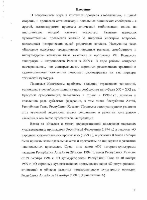Содержание Народные художественные промыслы Саяно-Алтая в контексте этнокультурного развития России : конец XIX - начало XXI в.