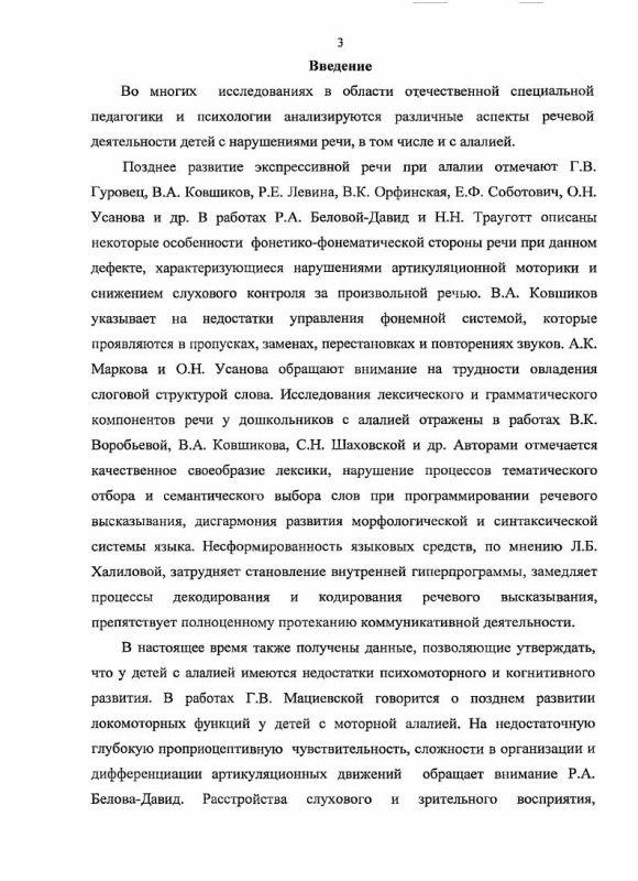 Содержание Типологические проявления нарушенного психомоторного и когнитивного развития при моторной алалии и пути их коррекции