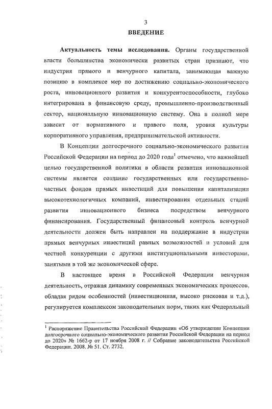 Содержание Финансово-правовое регулирование венчурного инвестирования в Российской Федерации
