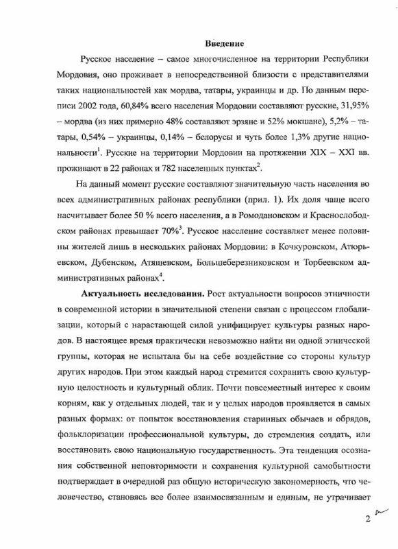 Содержание Традиционные обряды и праздники русских Республики Мордовия